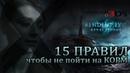 Уроки выживания в RESIDENT EVIL REVELATIONS Русские субтитры