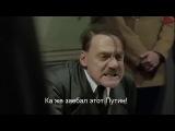 Гитлер об Украине. Яценюх, Кличко, Тягнибок, Ярош, нигер Обама - все они с нами в этом ролике))