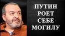 Виктор Шендерович - ПУТИН ПОТЕРЯЛ СВОЮ РЕПУТАЦИЮ!