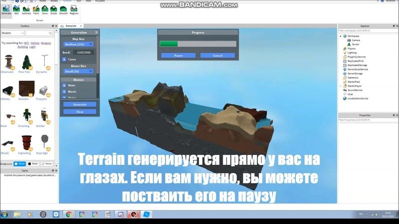 ROBLOX Studio Свойства блоков и Terrain