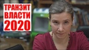 Транзит власти и кризис-2020 предвыборное интервью французскому телеканалу TF1