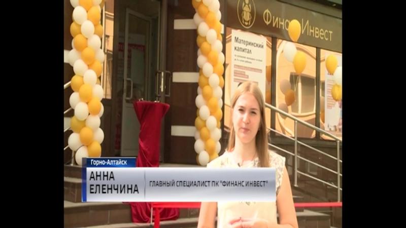 Финанс Инвест открытие Филиала в Горно Алтайске