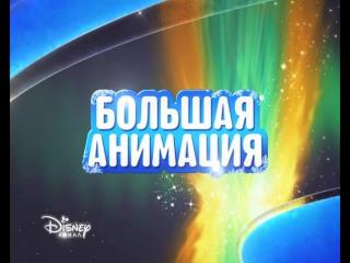Чёрный котел на Канале Disney
