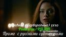 Древние Первородные 5 сезон 10 серия - Промо с русскими субтитрами The Original 5x10 Promo