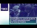 Журналиста силой вывели с пресс-конференции Путина и Трампа