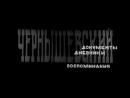 Чернышевский. Документы, дневники, воспоминания / 1969 / Нижне-Волжская студия кинохроники