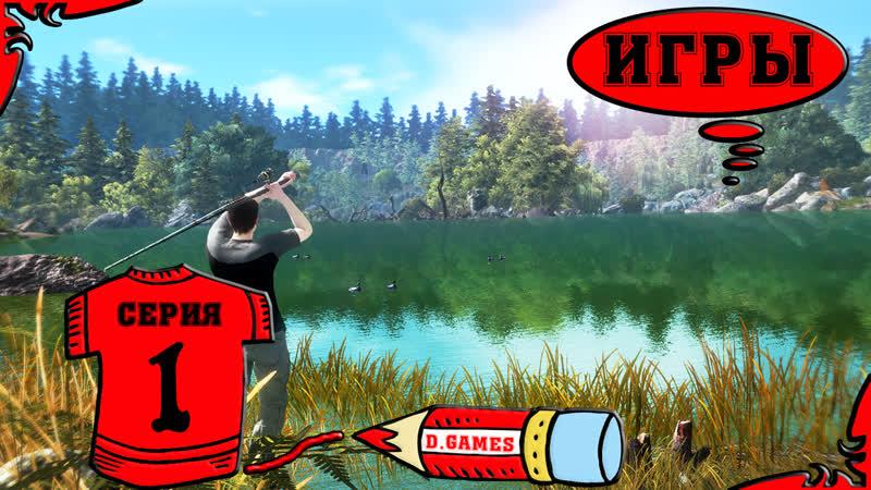 Ловись рыбка большая и маленькая... нет... Только большая! Pro Fishing Simulator.