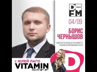 #VITAMIND Борис Чернышов 04/09/18