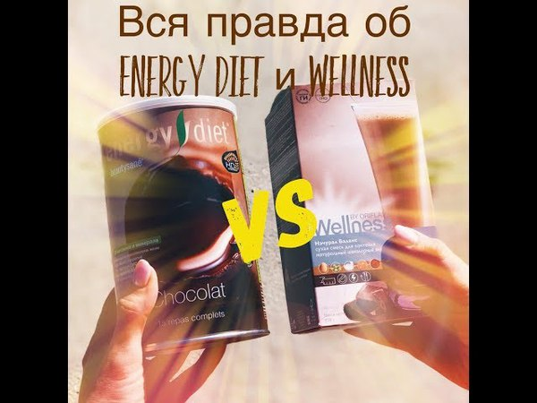 Сравнение коктейлей Energy Diet от NL и Wellness от Oriflame