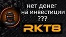 RKT8 - Сколько можно заработать? Инвестиции с нуля. Заработок без вложений (автор Виталий Киев)
