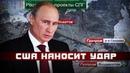 Удар по России. После провала блокады «Северного потока-2», США принялись за российский СПГ
