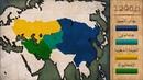 خريطة متحركة لنهوض و سقوط الإمبراطورية ال 16