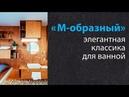 Классический M образный водяной полотенцесушитель в передаче Дачный ответ на НТВ