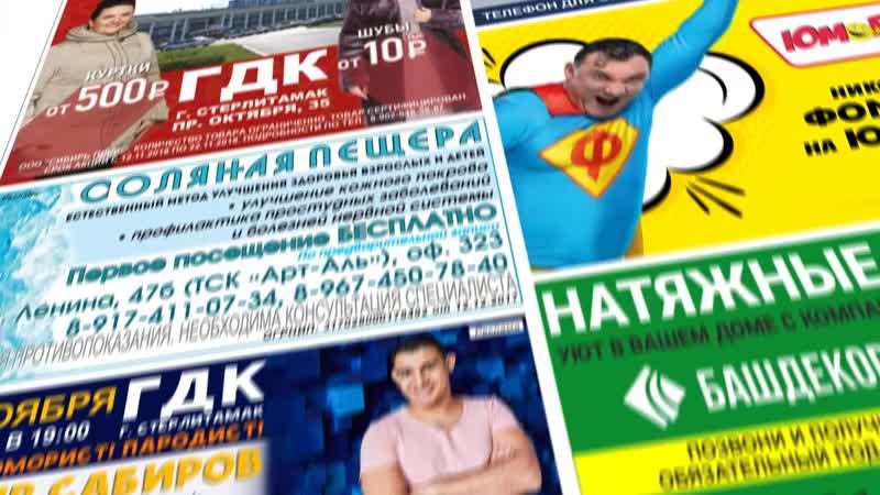 В свежем номере газеты Стерлитамак недели №46 от 14 ноября 2018 г