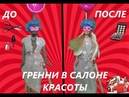 САЛОН КРАСОТЫ И НОВАЯ ГРЕННИ Мультики с куклами Барби КУКЛЫ ДАРИНЕЛКА ТВ