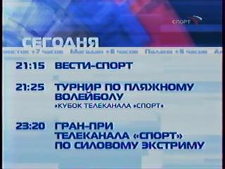 staroetv.su / Программа передач и анонсы (Спорт, 13.06.2006)