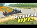 Мультик про камаз на котором перевозим Трактор и Экскаватор. Видео для детей 2-3 л...