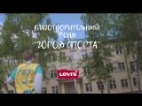 Levi's Kirov