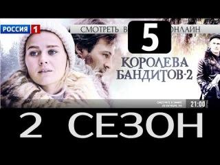 Королева бандитов 2 сезон 5 СериЯ 2014 HD Мелодрама фильм кино сериал