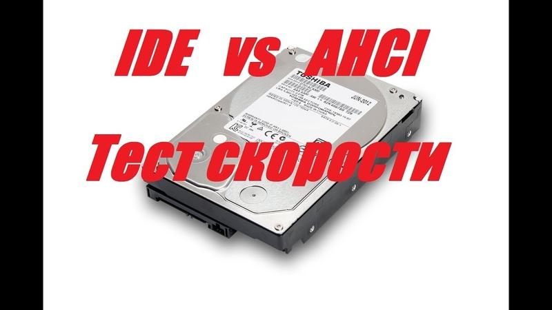 IDE vs AHCI/Есть ли разница? Тест скорости жёсткого диска