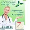 Аптека Доступные Лекарства Уфа