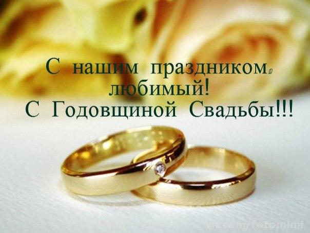 Поздравления с 10 летием свадьбы мужу в прозе