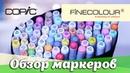 Обзор маркеров. Finecolour с Aliexpress, Copic | Часть 1