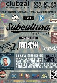 SUBCULTURA FESTIVALL - #clubzal 3 Мая.