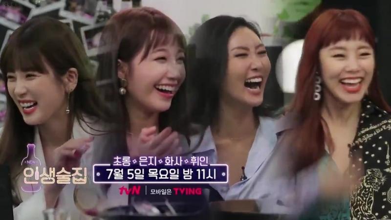 [SHOW][18O628] tvN Life Bar - Chorong Eunji