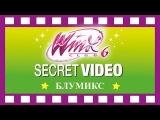 Секретное видео Винкс №8 - Блумикс Флоры и Лейлы (полностью на русском языке)