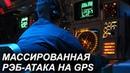 РУССКИЙ «ЖИТЕЛЬ» ОСЛЕПИЛ НАТО В СИРИИ красуха-4 рэб россии в сирии с-300 gps дивноморье рэб житель