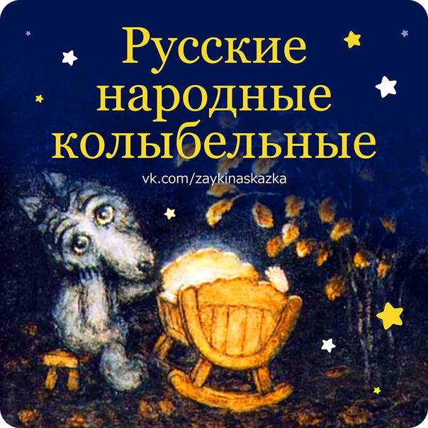 Русские народные колыбельные