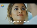 СБОРНИК КЛИПОВ ♫ Красивые песни о любви ♫ Популярные хиты ♫ Песни для души
