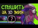 КАК СПУШИТЬ ЗА 10 МИНУТ НА 3K MMR feat. GOODWIN