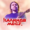 26 апреля - КАЛИНОВ МОСТ @ ПИТЕР, Космонавт