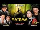 Фатима и Зухра 2 / Fotima va Zuxra 2 (Узбекский фильм 2013)