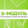 S-МОДУЛЬ - портативные солнечные батареи