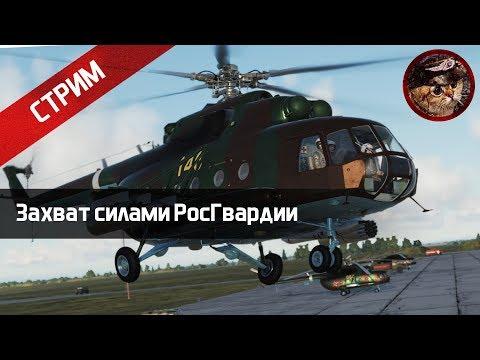 Ми-8МТВ2 - Захват силами РосГвардии (DCS World stream) | WaffenCatLive