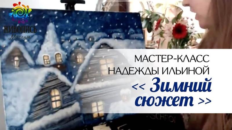 |ВИДЕОУРОК| Жидкое масло - Надежда Ильина Зимний сюжет