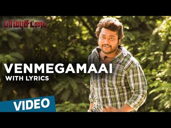 Paambhu Sattai Songs | Venmegamaai Song with Lyrics | Bobby Simha | Keerthy Suresh | Ajesh