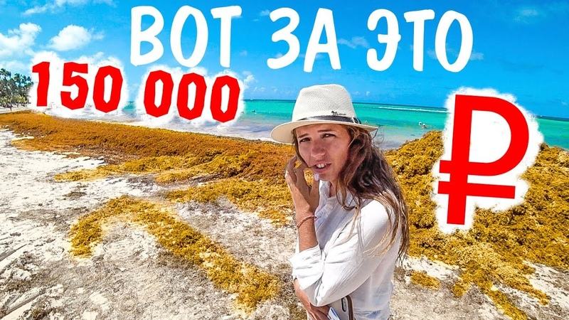 Доминикана 2018 Горы мусора на пляжах Баваро Все включено отель 3 звезды