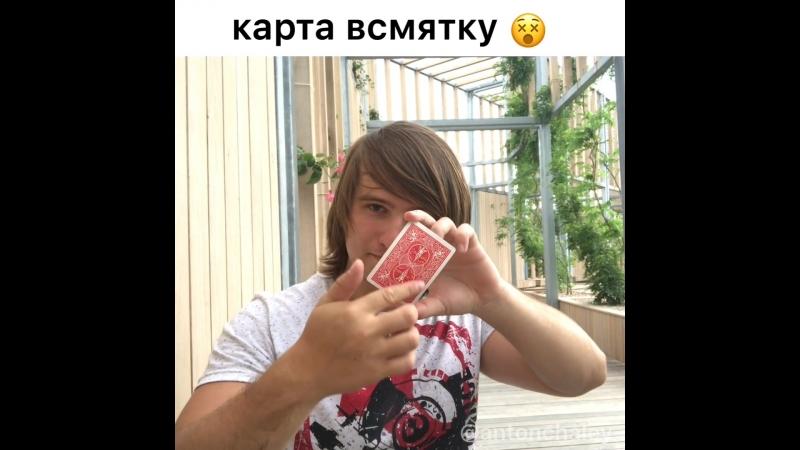 Карты всмятку Фокусник Антон Чалей