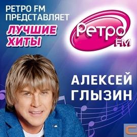 Алексей Глызин альбом Ретро ФМ представляет. Лучшие песни