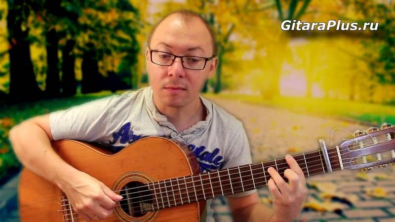 L'ete Indien Guitar Cover Бабье Лето Джо Дассен