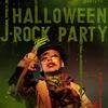 J-ROCK PARTY PROJECT