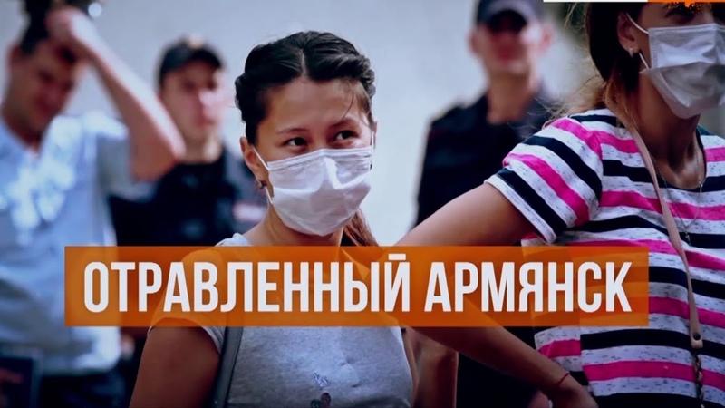 Украина подозревает Россию в Умышленном выбросе Химикатов в Крыму