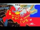 правильный Гимн России в исполнении С Трофимова величию великой великоросской нации посвящается