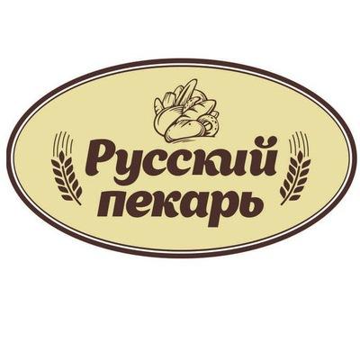 Русский Пекарь