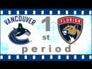 NHL 2018―2019 / REGULAR SEASON / 13 ОКТЯБРЯ 2018 / VANCOUVER CANUCKS VS FLORIDA PANTHERS 1―ST PERIOD