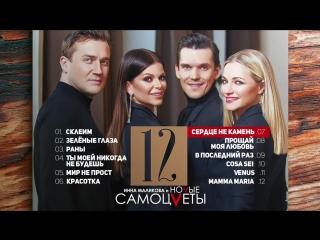 Инна Маликова  Новые Самоцветы - 12 - Новый альбом - 2018